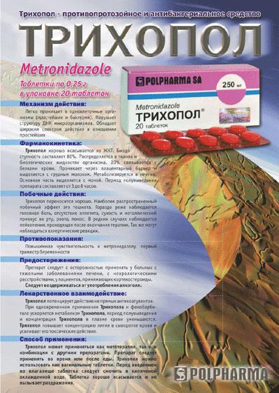 Креатив и рекламный дизайн листовки Трихопол.  Трихопол является препаратом выбора при многих паразитарных...