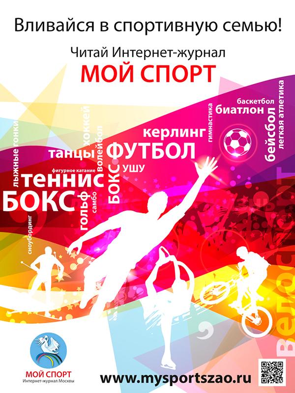 Дизайн спорт