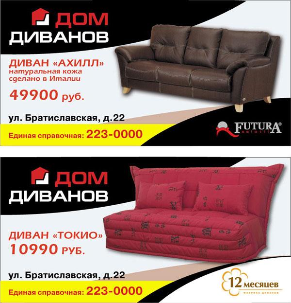 Открыть магазин диванов